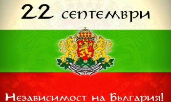National holiday - Independence Day in Bulgaria