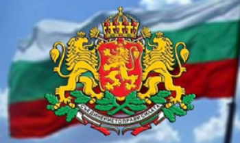 Bulgarian Unification Day